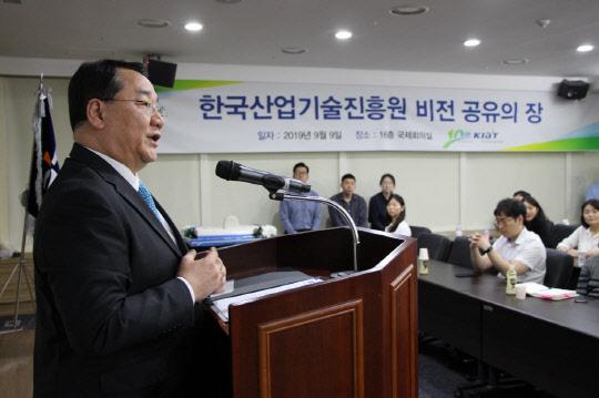 출범 10년 맞은 산업기술진흥원, 글로벌혁신 플랫폼 `2030 미래비전` 발표